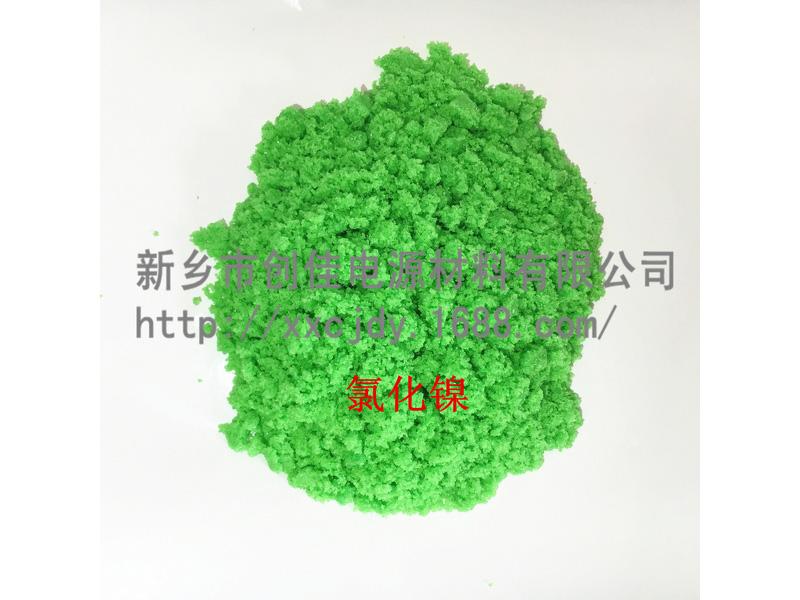 新能源锂电氯化镍