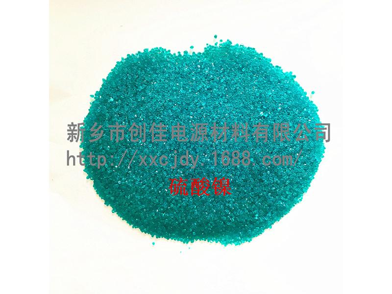 新能源锂电专供硫酸镍